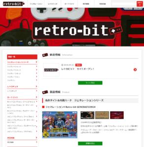 レトロビットシリーズのホームページ
