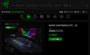 Razer Huntsman Eliteの価格は27,880円