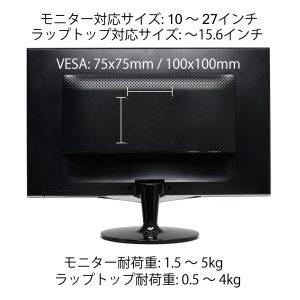 15.6インチ(4kg)までのノートPCと27インチ(5kg)までのモニターに対応「D5DL」