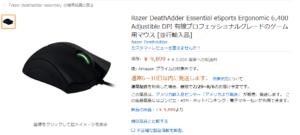 Amazon.co.jpにある「Razer DeathAdder Essential」は新製品ではありません。(2018/7/12時点)