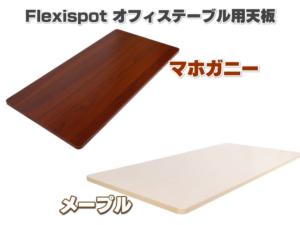 Flexispot オフィスデスク用天板カラー(マホガニー、メープル)