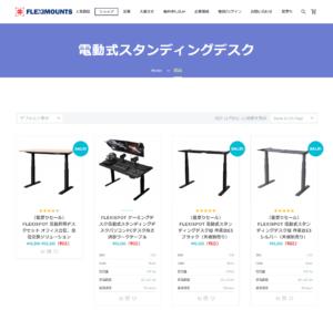 Fleximounts電動式スタンディングデスクの販売ページ