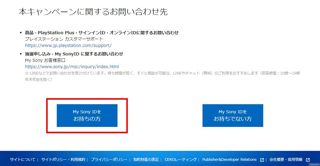 手順1:応募にはMY Sony IDかSEN(Sony Entertainment Network)のいずれかが必要です