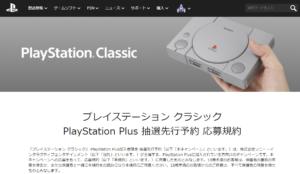 プレイステーション クラシック PlayStation Plus 抽選先行予約 応募規約