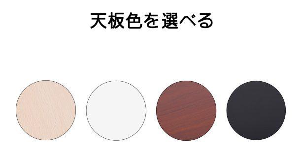 天板はメイプル・ホワイト・マホガニー・ブラックの4色から選べます