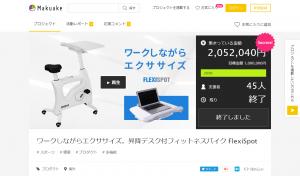 200万円以上が集まった「昇降デスク付フィットネスバイクV9」