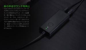 Razer USB Audio Enhancer(オーディオエンハンサー)