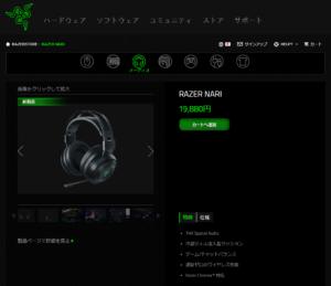 RAZER Nariの日本での価格は19,880円