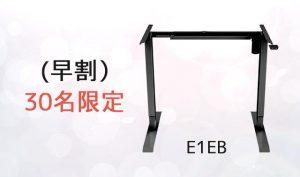 【早割り40%オフ】電動スタンディングデスク脚「E1EB」
