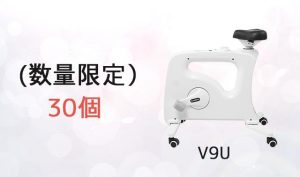 エアロバイク「V9U」