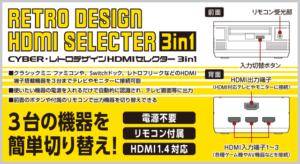 HDMI搭載機器を最大3台接続できるレトロデザインのHDMIセレクター!