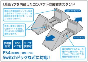 USBハブを内蔵したコンパクトなPS4・Nintendo Switch用の縦置きスタンド