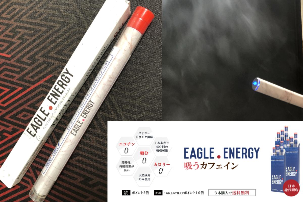 Eagle Energy(イーグルエナジー):吸うエナジードリンクで喉もスッキリ