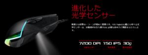 ROG Pugioの光学センサー