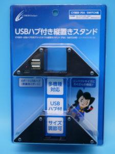 CYBER・USBハブ付きアジャスタブル縦置きスタンド(PS4/SWTCH用)