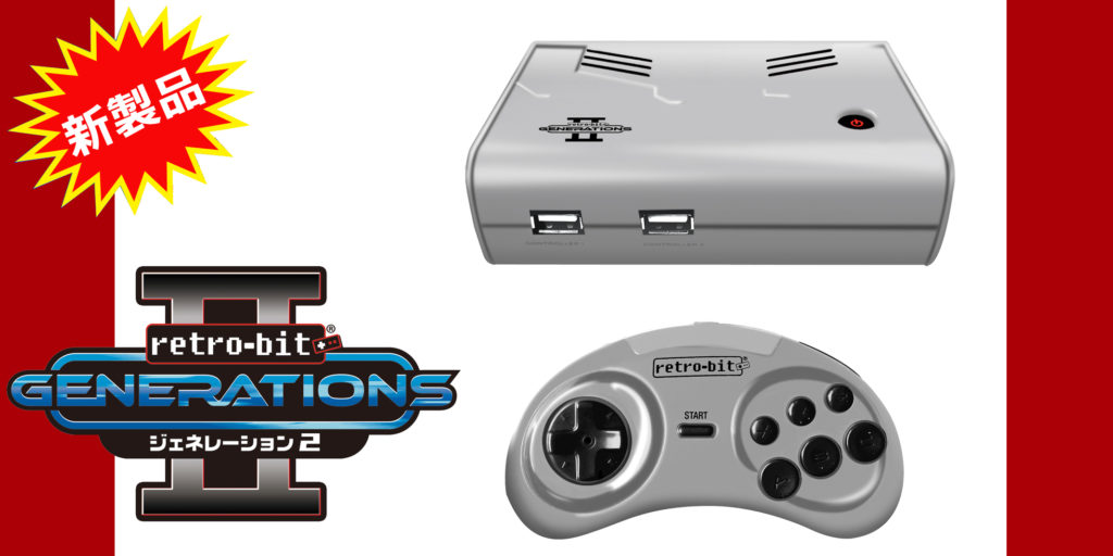 Retro-bit GENERATIONS 2(レトロビット・ジェネレーション 2)が2017年夏に発売決定!