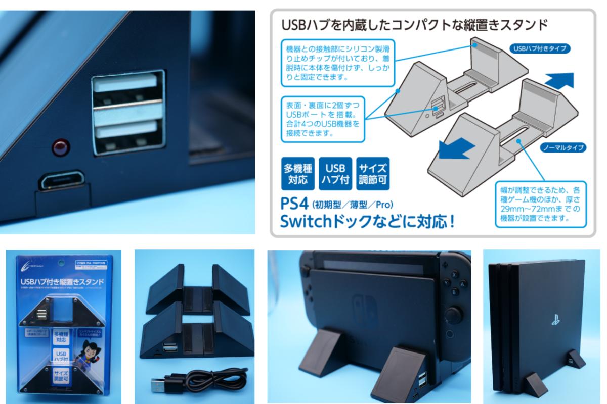 CYBER・USBハブ付きアジャスタブル縦置きスタンド(PS4/SWITCH用)