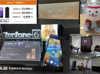 ZenFone 6がお得に購入できるキャンペーン|「A部ツアー 2019」 sponsored by ひかりTVショッピング